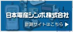日本電産シンポ株式会社 計測機器サイトへのリンク